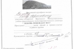 Сертификат учатия