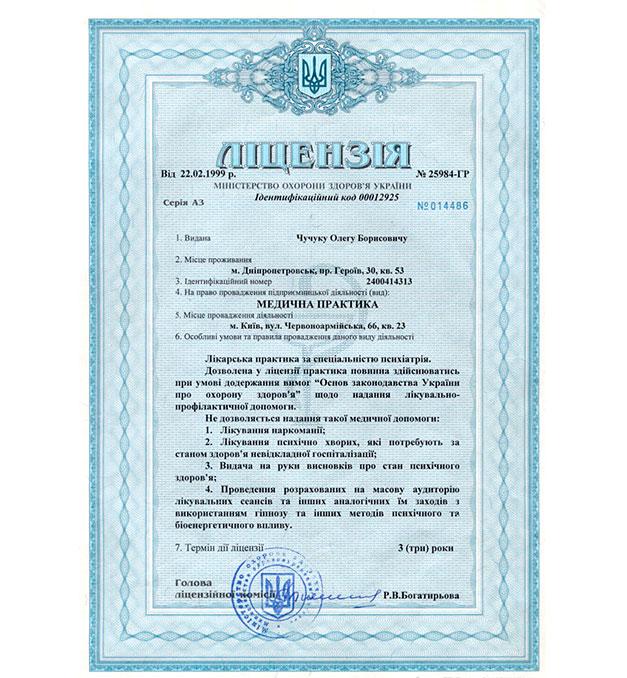 Лицензия МЗ Укрины
